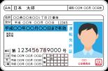 運転免許証表
