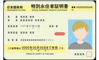 外国人登録証明書