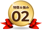 特徴&強み02