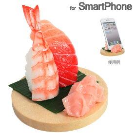 お寿司のスタンド