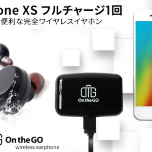 earphone_iPhone