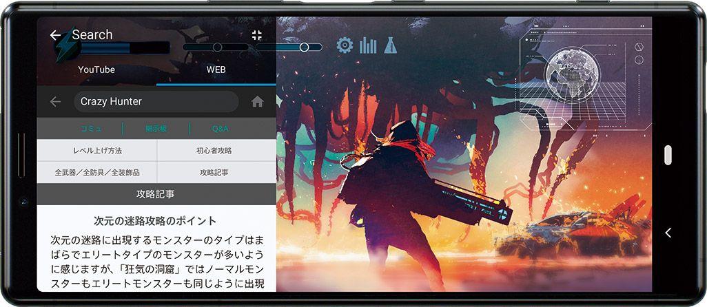 Xperia 1 ディスプレイ画面