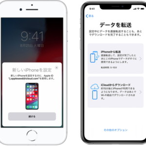 iOS12.4 データ移行画面(イメージ)