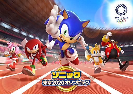 ソニック AT 東京2020オリンピック