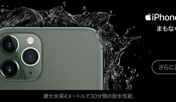 iphone11 pro 予約受付
