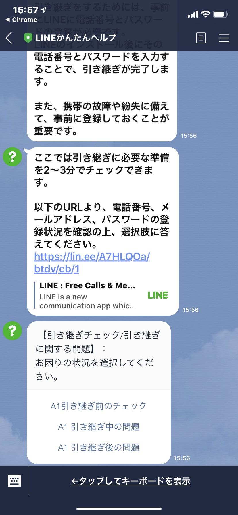 「LINEかんたんヘルプ」4