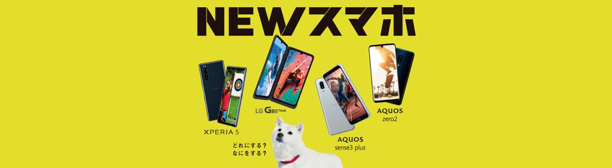 softbank-android 1
